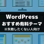 WordPressおすすめ有料テーマ