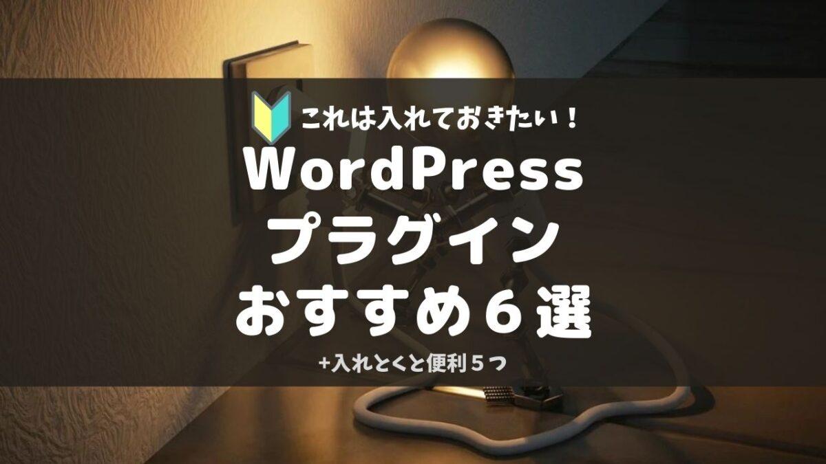 WordPress初心者におすすめのプラグイン