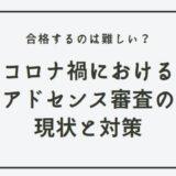 アドセンス審査コロナ