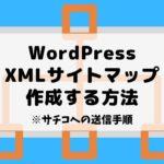 WordPressでXMLサイトマップを作成・送信する方法