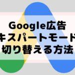 エキスパートモードへの切り替え・Google広告