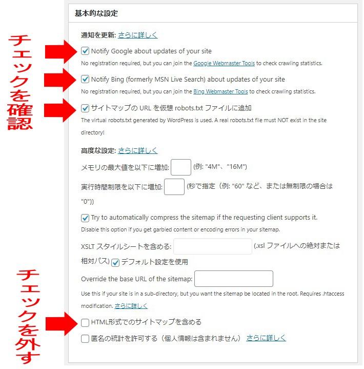 WordPressでXMLサイトマップを作成する方法
