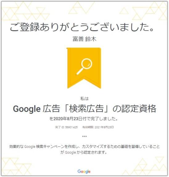 Google広告「検索広告」の認定資格