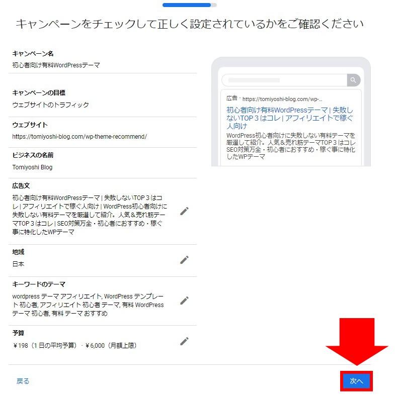 Google広告の登録手順・初期設定