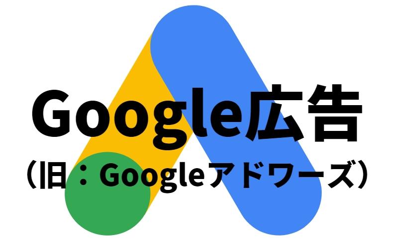 Google広告・アドワーズ