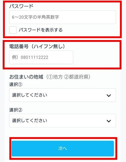U-NEXT無料トライアルへの登録手順