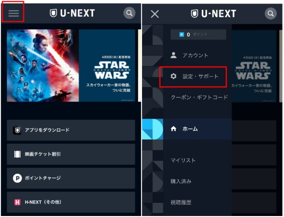 U-NEXT無料トライアル解約手順