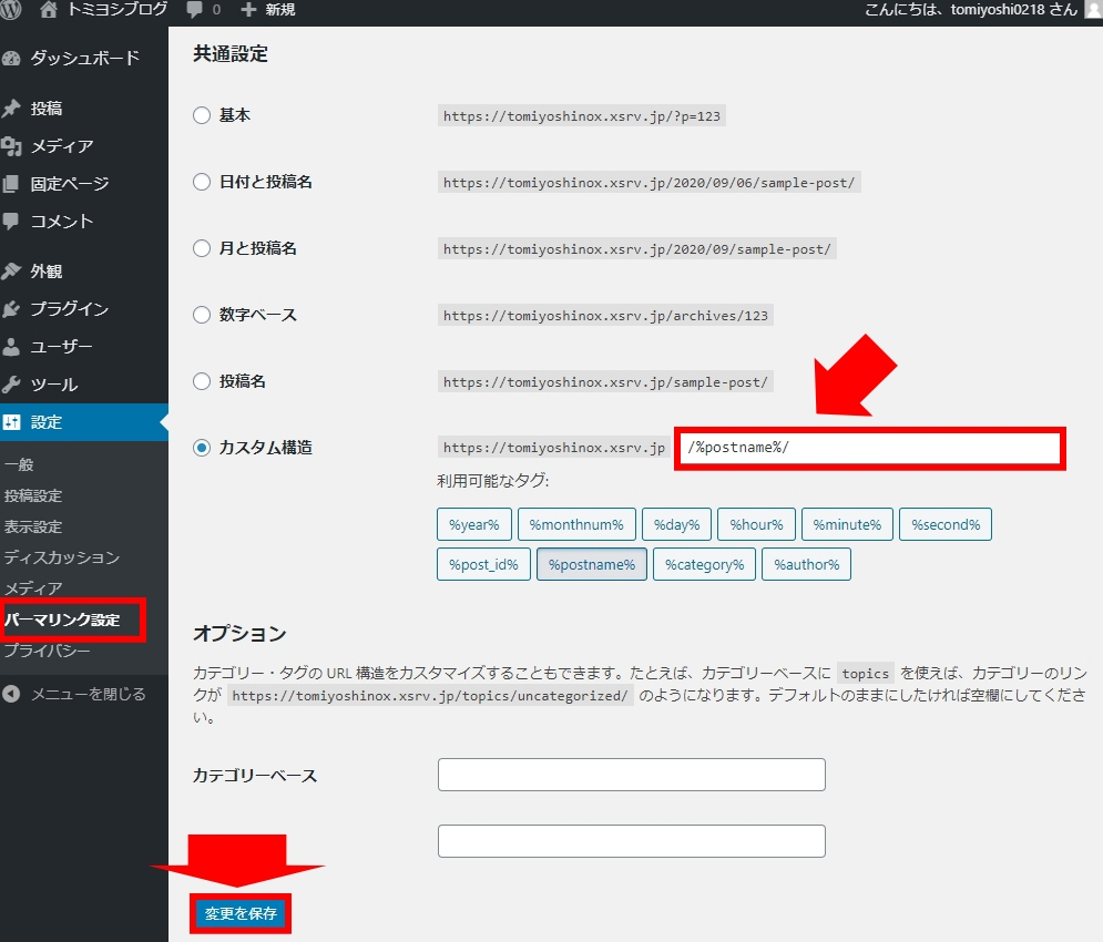WordPress初期設定→パーマリンク設定