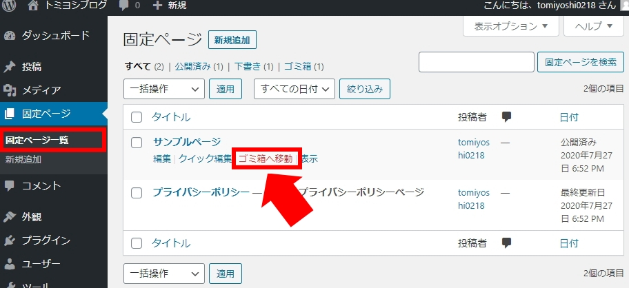 WordPress・サンプルページの削除方法