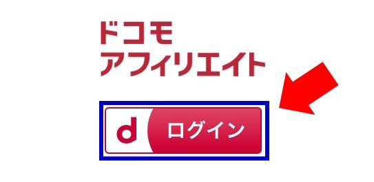 ドコモアフィリエイト・新規登録の手順