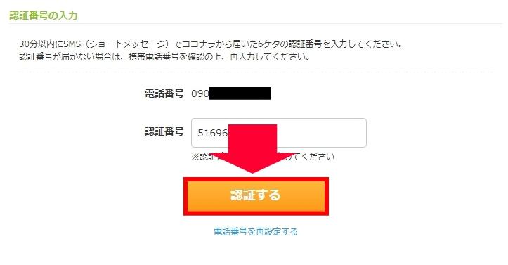 ココナラ電話番号承認登録手順