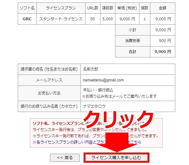 GRCツール導入・登録方法・ライセンス購入手順