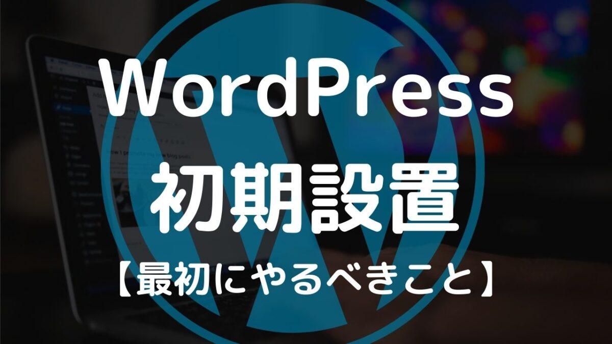 WordPress 初期設置 【最初にやるべきこと】