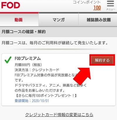 FODプレミアム・無料トライアル解約の手順