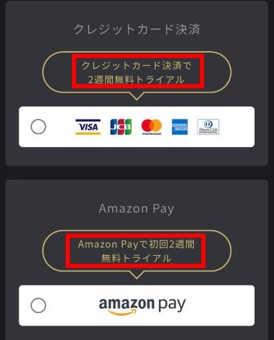 FODプレミアム・無料トライアルの支払い方法