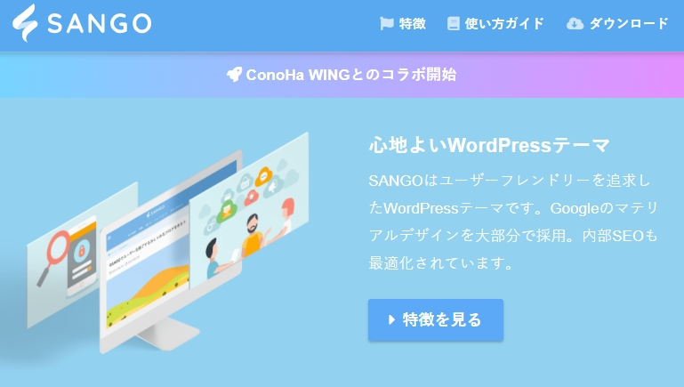 SANGO・WordPressテーマ