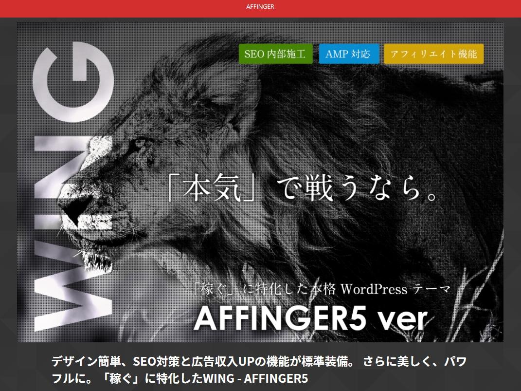 アフィンガー5・WordPressテーマ