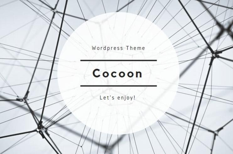 CoCoon・Wordpressテーマ