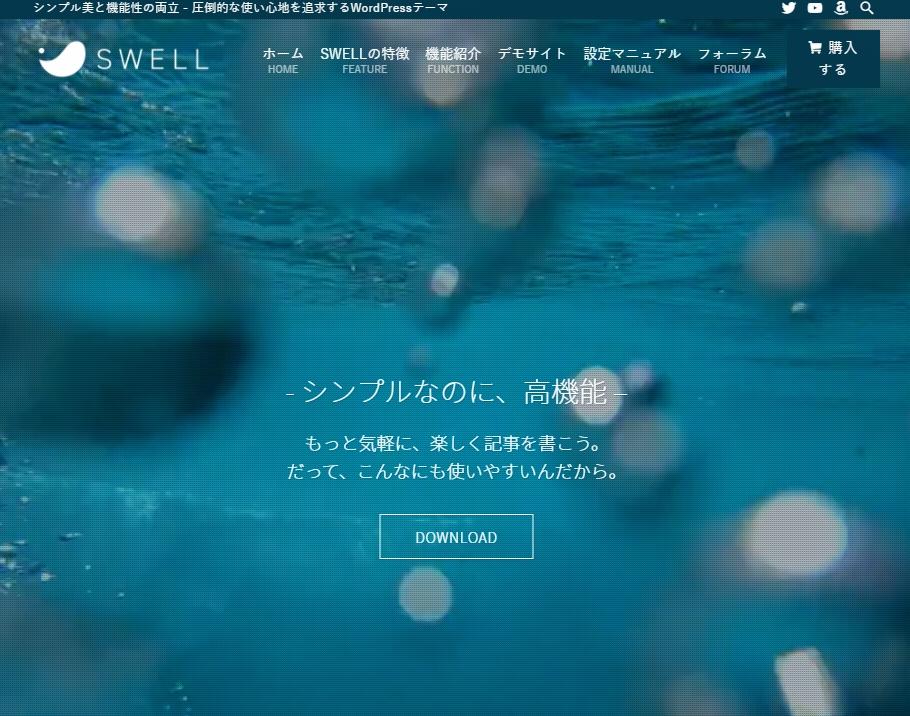 WordPressテーマ・SWELL