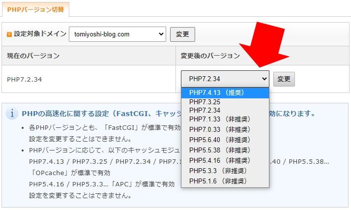 WordPress・PHPバージョンアップ・確認