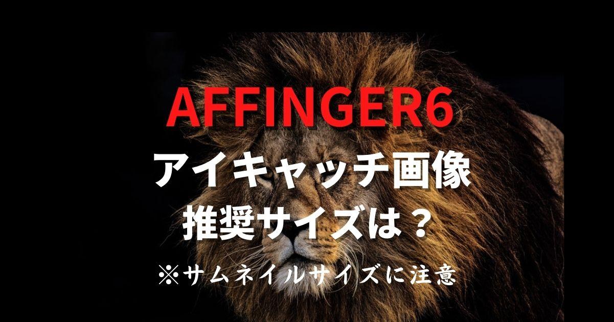 AFFINGER6(ACTION)アイキャッチ画像サイズ・推奨は?